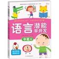 语言潜能早开发:中班(套装共2册)(附精美贴纸)