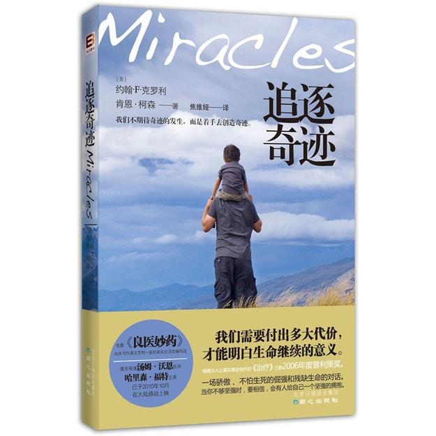 商品详情 - 追逐奇迹 - image  0