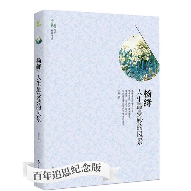 商品详情 - 杨绛:人生最曼妙的风景 - image  0