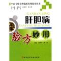 中医专病专科临床实用技术丛书:肝胆病验方妙用