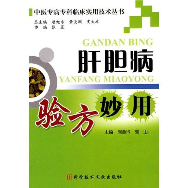 商品详情 - 中医专病专科临床实用技术丛书:肝胆病验方妙用 - image  0