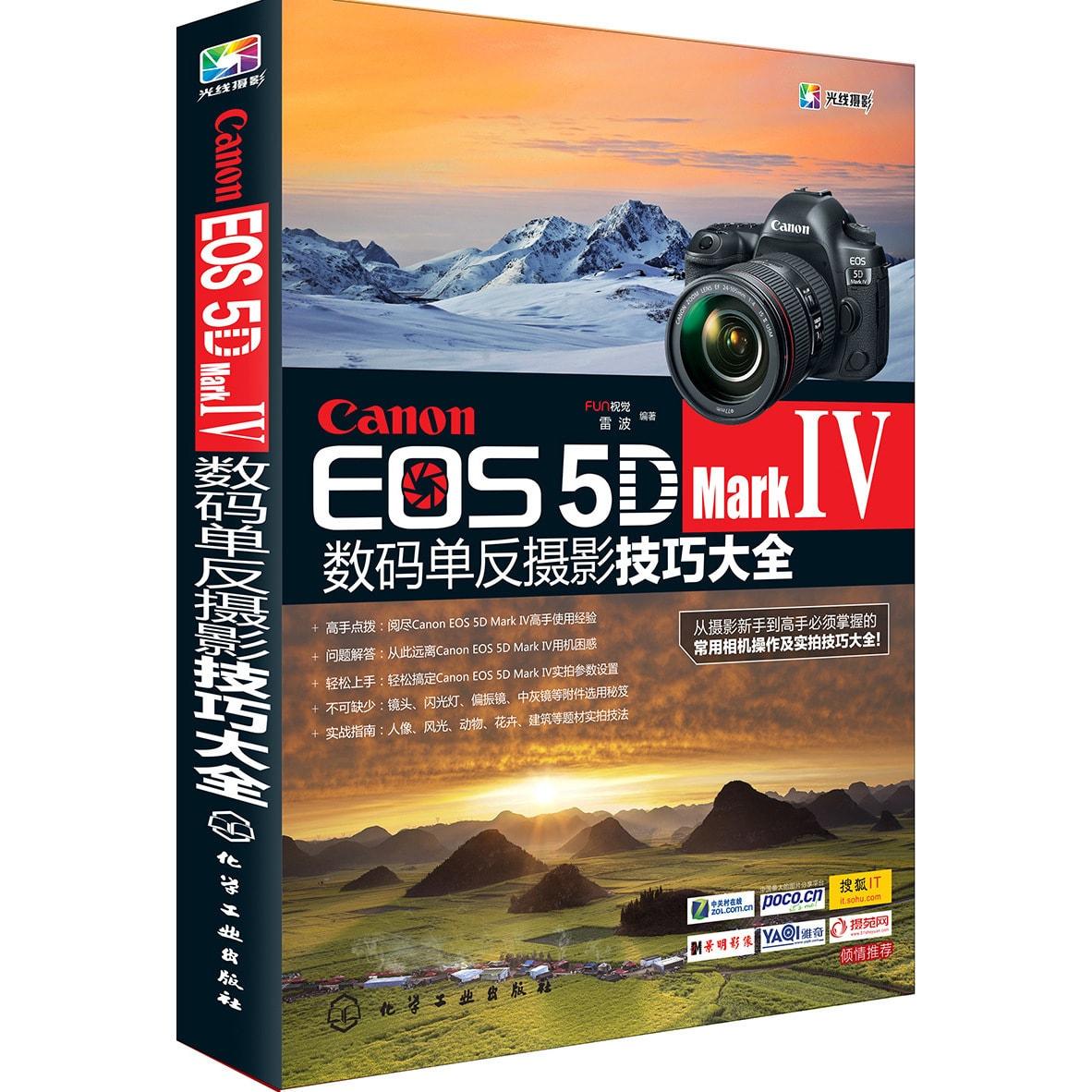 Canon EOS 5D Mark Ⅳ数码单反摄影技巧大全 怎么样 - 亚米网