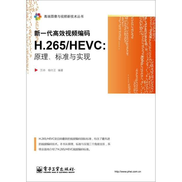 商品详情 - 新一代高效视频编码H.265/HEVC:原理、标准与实现 - image  0