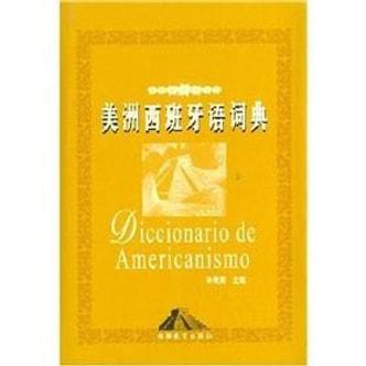 美洲西班牙语词典