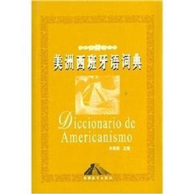 商品详情 - 美洲西班牙语词典 - image  0