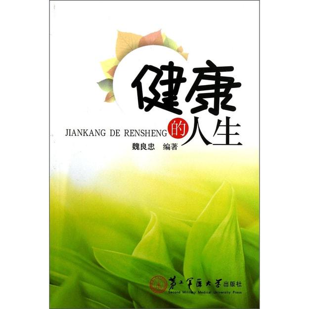 商品详情 - 健康的人生 - image  0