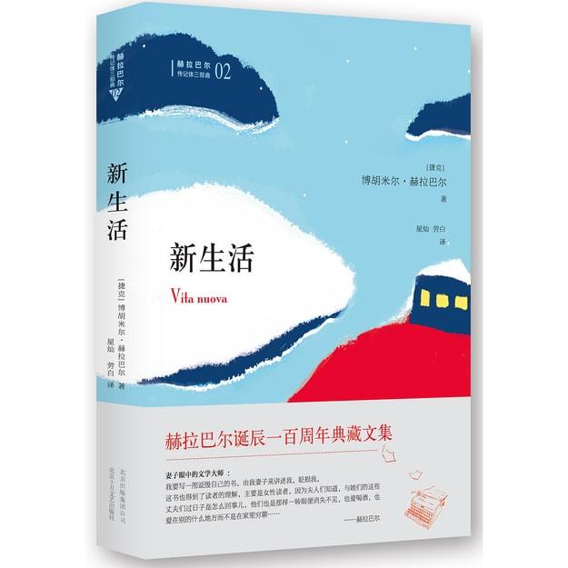 商品详情 - 新生活 - image  0