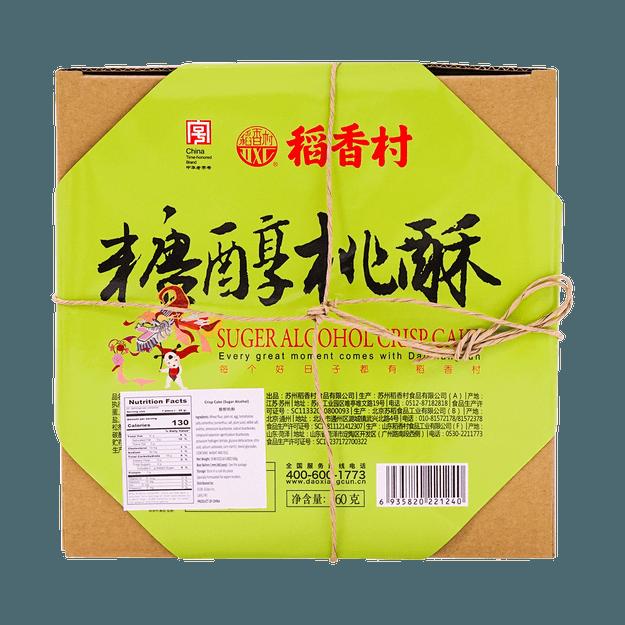 商品详情 - 稻香村 糖醇桃酥 560g - image  0