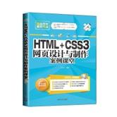 网站开发案例课堂:HTML+CSS3网页设计与制作案例课堂(附光盘)
