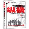 纵横:中国第一部顾问式销售小说