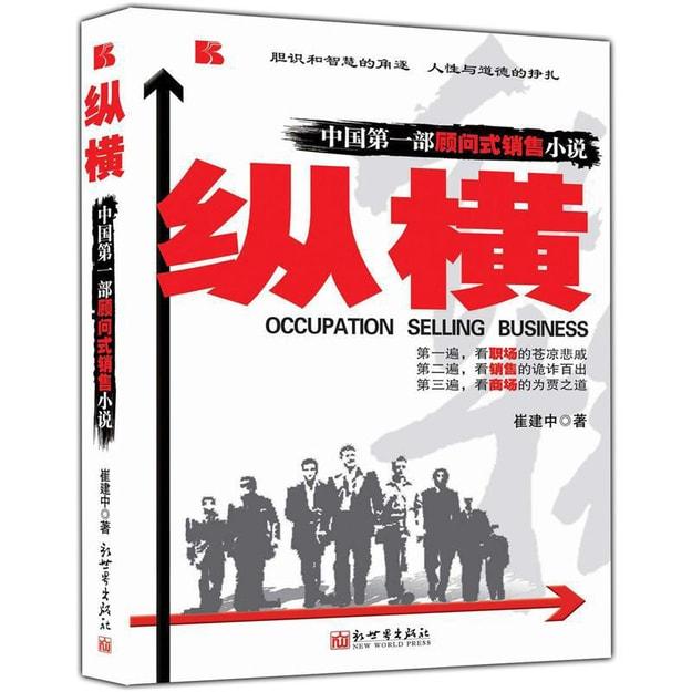 商品详情 - 纵横:中国第一部顾问式销售小说 - image  0
