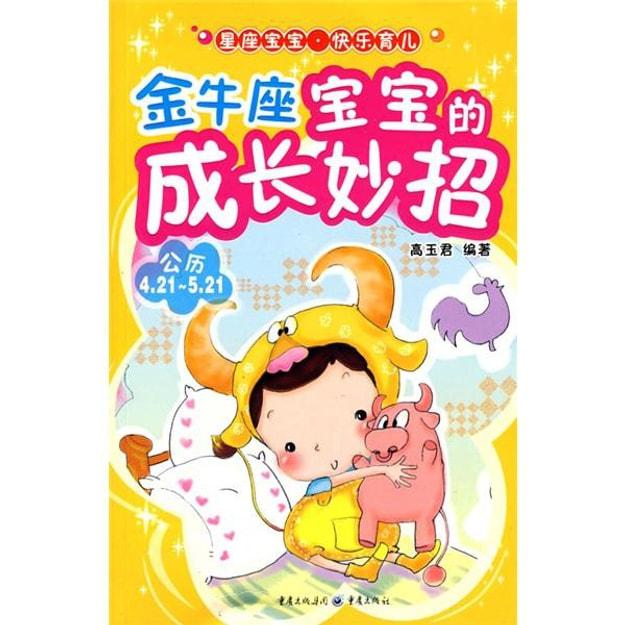商品详情 - 金牛座宝宝的成长妙招 - image  0