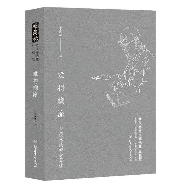 商品详情 - 季羡林谈修身养性:难得糊涂 - image  0