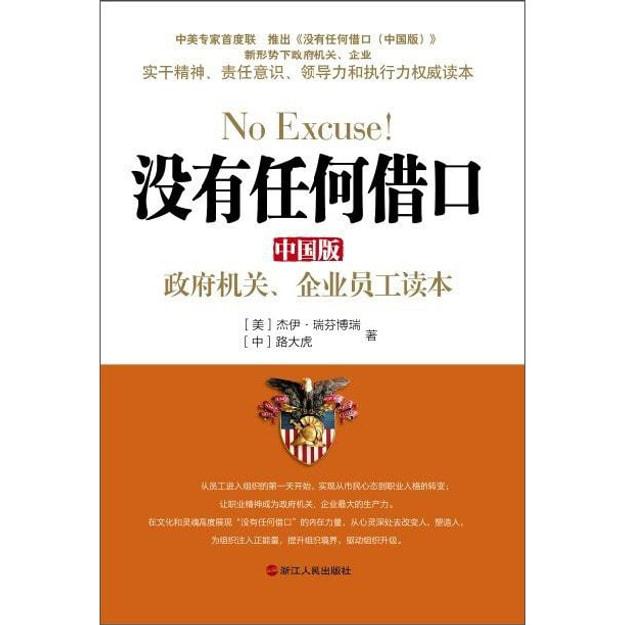 商品详情 - 没有任何借口(中国版):政府机关、企业员工读本 - image  0