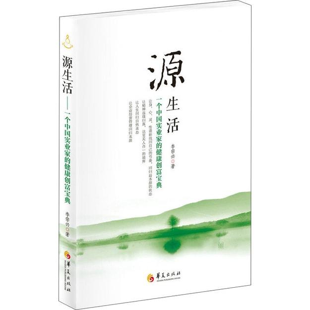 商品详情 - 源生活:一个中国实业家的健康创富宝典 - image  0