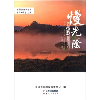 普洱旅游系列丛书·普洱·绿色之旅:慢光阴 绿色普洱的别样时光
