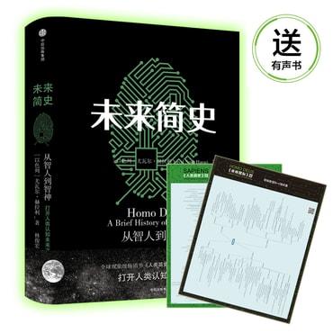 未来简史 赠价值68元伴读有声书(人类简史+未来简史)及 两书思维导图