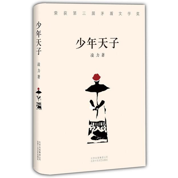 商品详情 - 少年天子(2015版) - image  0