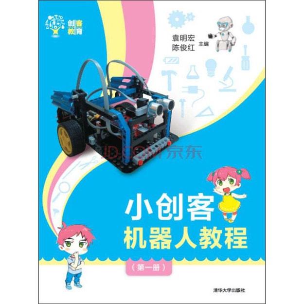 商品详情 - 小创客机器人教程(第一册) - image  0