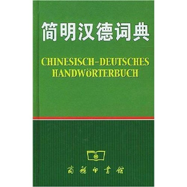商品详情 - 简明汉德词典 - image  0