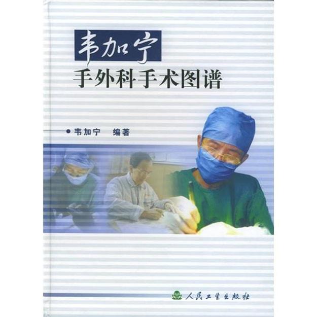 商品详情 - 韦加宁手外科手术图谱 - image  0