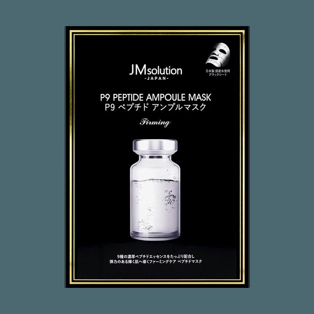 商品详情 - 韩国JM SOLUTION 日本P9胜肽紧致精华面膜 5片入 - image  0