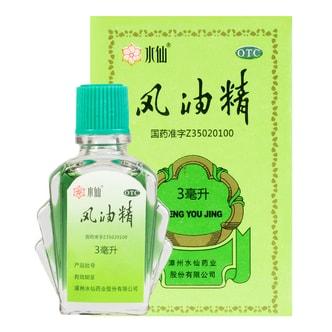 水仙牌 风油精 3ml 清凉驱风止痒 防蚊虫头晕 头痛