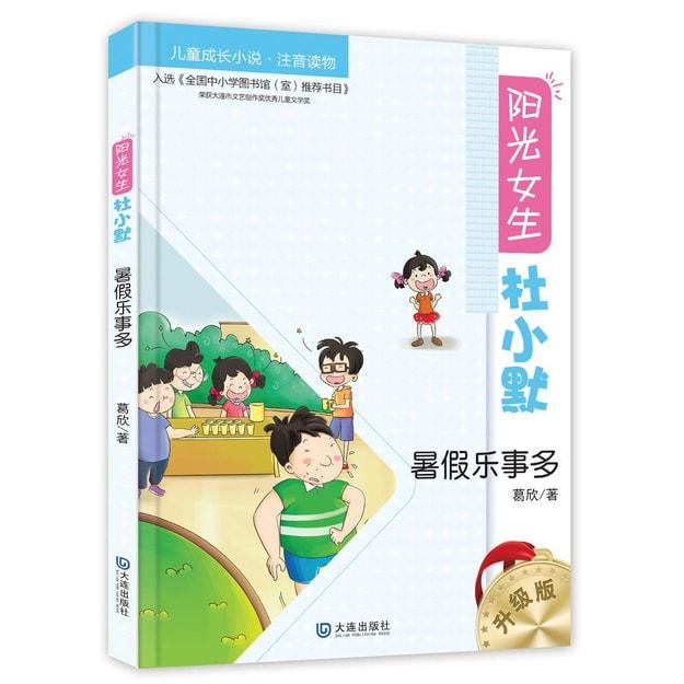 商品详情 - 阳光女生杜小默:暑假乐事多(升级版) - image  0