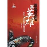银幕后面的真英雄:李云龙、李向阳等英雄的真实故事
