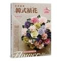 【繁體】花漾盛開:韓式裱花裝飾蛋糕