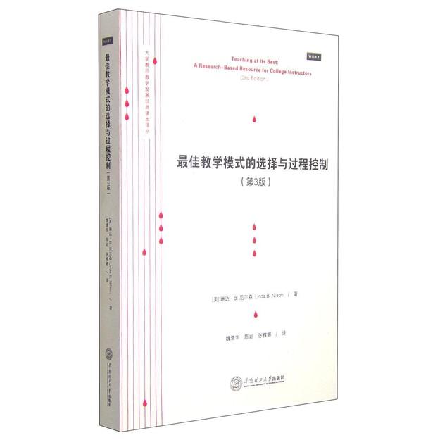 商品详情 - 大学教师教学发展经典读本译丛:最佳教学模式的选择与过程控制(第三版) - image  0