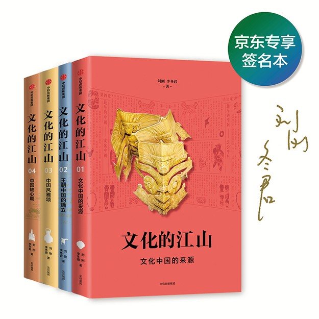 Product Detail - 文化的江山第一辑(套装共4册)京东尊享两位作者亲笔签名 - image 0