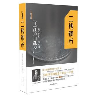 江户川乱步推理探案集:二钱铜币