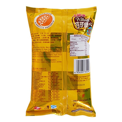 OISHI Pillows With Rich Cocoa Filling 0g Trans Fat 70g