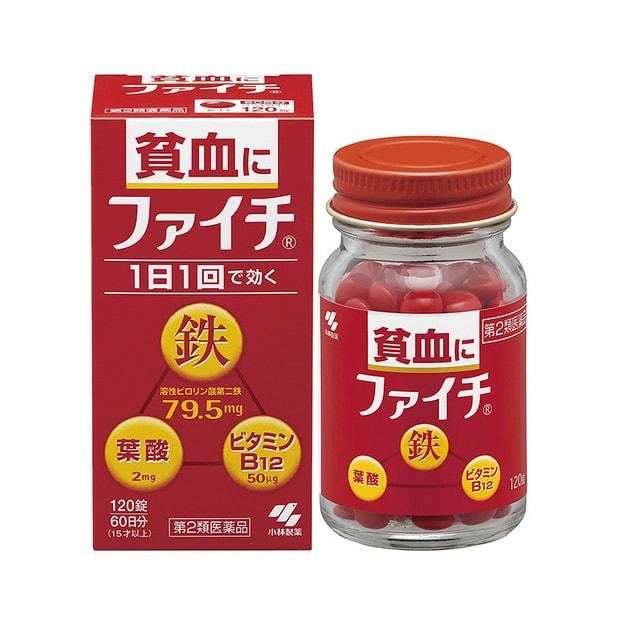 Product Detail - JAPAN KOBAYASHI Vitamins 120tablet - image  0