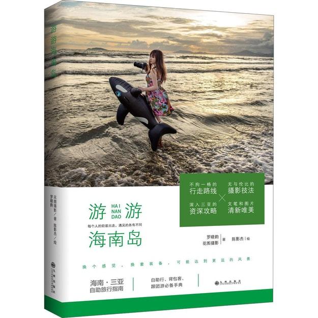 商品详情 - 游游海南岛 - image  0