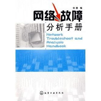 网络故障分析手册