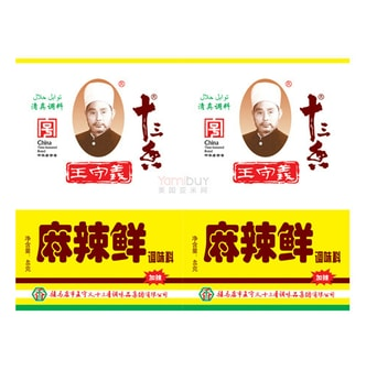 WANGSHOUYI Multi-Flavored Hot Spicy Seasoning 46g (2 Packs)