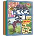 儿童百科大迷宫(套装共10册)