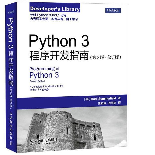 商品详情 - Python 3程序开发指南(第2版 修订版) - image  0