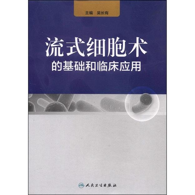 商品详情 - 流式细胞术的基础和临床应用 - image  0