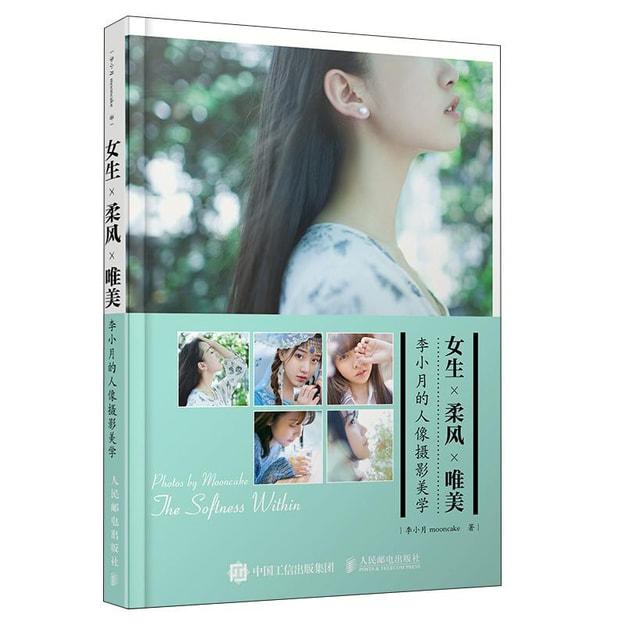 商品详情 - 女生 柔风 唯美:李小月的人像摄影美学 - image  0