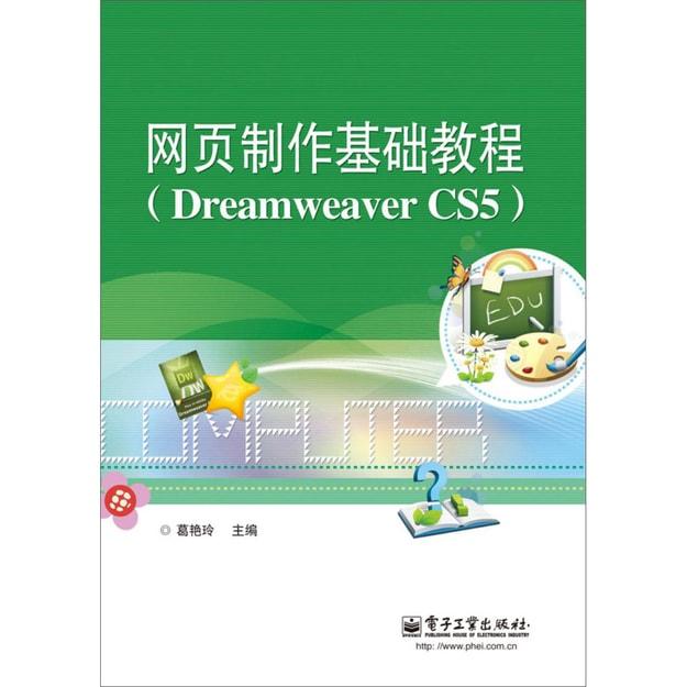 商品详情 - 网页制作基础教程(Dreaweaver CS5) - image  0