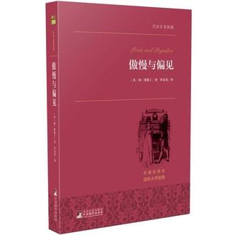 傲慢与偏见/世界名著典藏(名家全译本 外国文学畅销书)