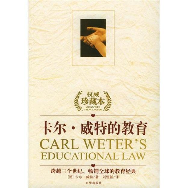 商品详情 - 卡尔·威特的教育(权威珍藏本) - image  0