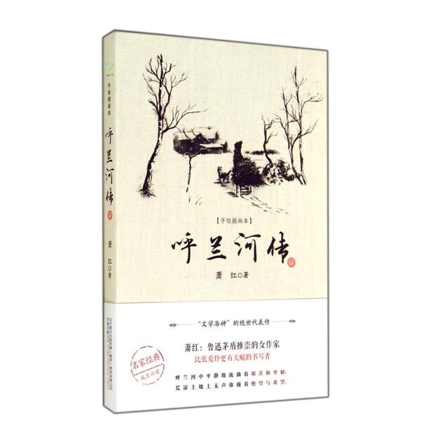 商品详情 - 呼兰河传(手绘插画本) - image  0