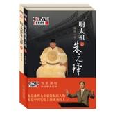 百家讲坛:明太祖朱元璋(套装共2册,附光盘1张)