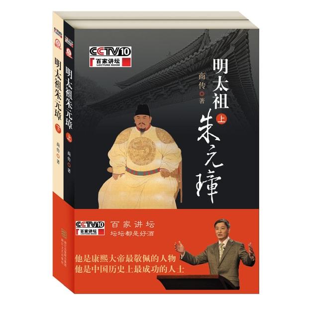 商品详情 - 百家讲坛:明太祖朱元璋(套装共2册,附光盘1张) - image  0