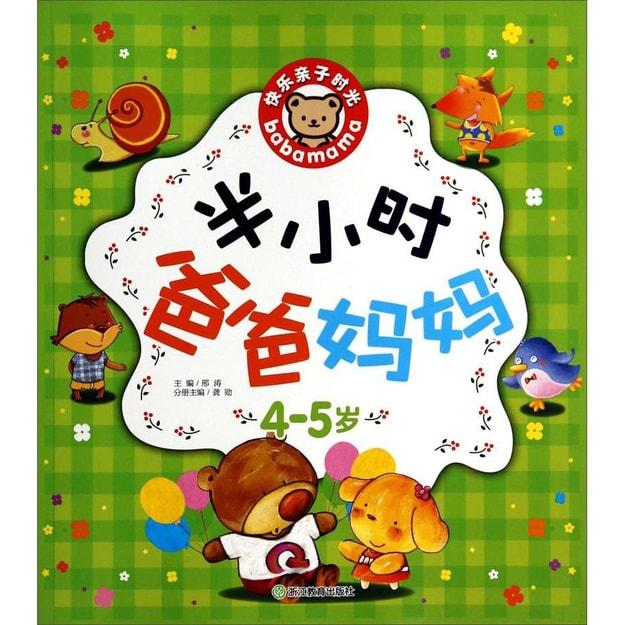 商品详情 - 快乐亲子时光:半小时爸爸妈妈(4-5岁) - image  0