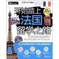 开始踏上法国留学之路